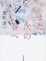 『また次の春へ』(重松清)_書評という名の読書感想文