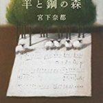 『羊と鋼の森』(宮下奈都)_書評という名の読書感想文
