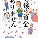 『老後の資金がありません』(垣谷美雨)_書評という名の読書感想文