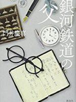 『銀河鉄道の父』(門井慶喜)_書評という名の読書感想文