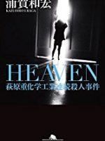 『HEAVEN/萩原重化学工業連続殺人事件』(浦賀和宏)_書評という名の読書感想文