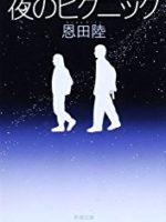 『夜のピクニック』(恩田陸)_書評という名の読書感想文