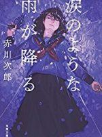 『涙のような雨が降る』(赤川次郎)_書評という名の読書感想文