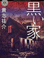 『黒い家』(貴志祐介)_書評という名の読書感想文