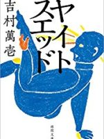 『ヤイトスエッド』(吉村萬壱)_書評という名の読書感想文