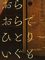 『おらおらでひとりいぐも』(若竹千佐子)_書評という名の読書感想文
