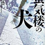 『蜃気楼の犬』(呉勝浩)_書評という名の読書感想文