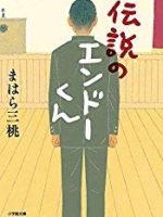 『伝説のエンドーくん』(まはら三桃)_書評という名の読書感想文