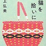 『猫を拾いに』(川上弘美)_書評という名の読書感想文