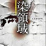 『感染領域』(くろきすがや)_書評という名の読書感想文