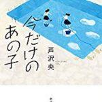 『今だけのあの子』(芦沢央)_書評という名の読書感想文