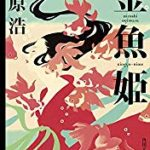 『金魚姫』(荻原浩)_書評という名の読書感想文