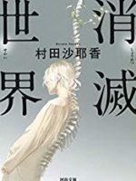 『消滅世界』(村田沙耶香)_書評という名の読書感想文
