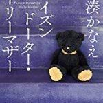 『ポイズンドーター・ホーリーマザー』(湊かなえ)_書評という名の読書感想文