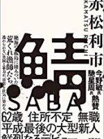 『鯖』(赤松利市)_書評という名の読書感想文