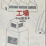 『工場』(小山田浩子)_書評という名の読書感想文