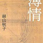 『薄情』(絲山秋子)_書評という名の読書感想文