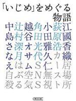 『「いじめ」をめぐる物語』(角田光代ほか)_書評という名の読書感想文