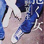 『抱く女』(桐野夏生)_書評という名の読書感想文