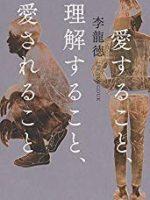 『愛すること、理解すること、愛されること』(李龍徳)_書評という名の読書感想文