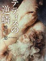 『テティスの逆鱗』(唯川恵)_書評という名の読書感想文