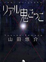 『リアル鬼ごっこ』(山田悠介)_書評という名の読書感想文