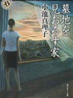 『墓地を見おろす家』(小池真理子)_書評という名の読書感想文