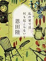 『私の家では何も起こらない』(恩田陸)_書評という名の読書感想文