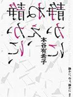 『静かに、ねぇ、静かに』(本谷有希子)_書評という名の読書感想文