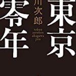 『東京零年』(赤川次郎)_書評という名の読書感想文