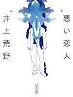 『悪い恋人』(井上荒野)_書評という名の読書感想文