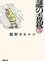 『謎の毒親/相談小説』(姫野カオルコ)_書評という名の読書感想文
