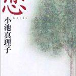 『恋』(小池真理子)_書評という名の読書感想文