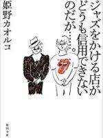 『ジャズをかける店がどうも信用できないのだが・・・・・・。』(姫野 カオルコ)_書評という名の読書感想文