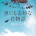 『世にも奇妙な君物語』(朝井リョウ)_書評という名の読書感想文