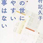 『この世にたやすい仕事はない』(津村記久子)_書評という名の読書感想文