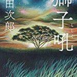 『獅子吼』(浅田次郎)_書評という名の読書感想文