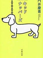 『キッドナッパーズ』(門井慶喜)_書評という名の読書感想文