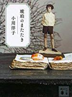 『琥珀のまたたき』(小川洋子)_書評という名の読書感想文