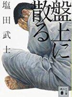 『盤上に散る』(塩田武士)_書評という名の読書感想文
