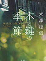 『本と鍵の季節』(米澤穂信)_書評という名の読書感想文