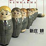 『ニューカルマ』(新庄耕)_書評という名の読書感想文