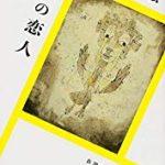 『私の恋人』(上田岳弘)_書評という名の読書感想文