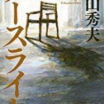 『ノースライト』(横山秀夫)_書評という名の読書感想文