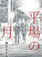 『平場の月』(朝倉かすみ)_書評という名の読書感想文
