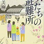 『女たちの避難所』(垣谷美雨)_書評という名の読書感想文