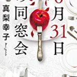 『6月31日の同窓会』(真梨幸子)_書評という名の読書感想文