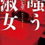『嗤う淑女』(中山七里)_書評という名の読書感想文