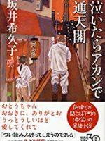 『泣いたらアカンで通天閣』(坂井希久子)_書評という名の読書感想文