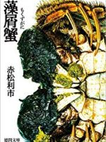 『藻屑蟹』(赤松利市)_書評という名の読書感想文